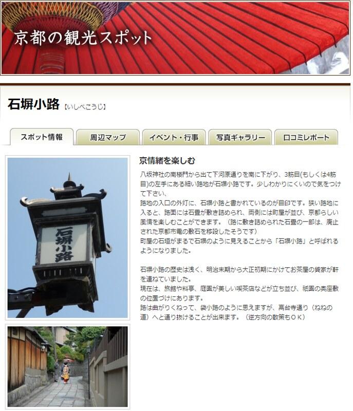 石塀小路   京都の観光スポット   京都観光情報 KYOTOdesign