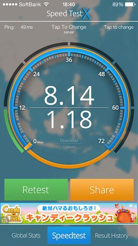 Yahoo!BBのADSLの通信速度が遅くなったので、モデムを交換してもらいました。 | iPhoneとマヨテキメモ