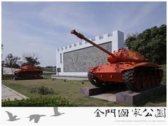 陳展武器維護(和平園區)