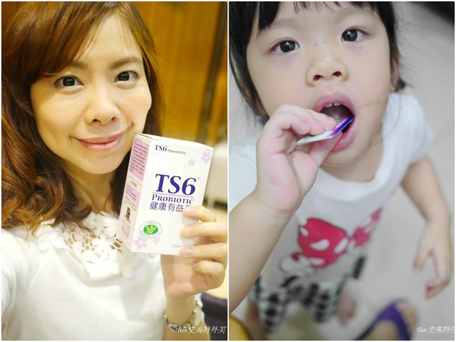 TS6益生菌58