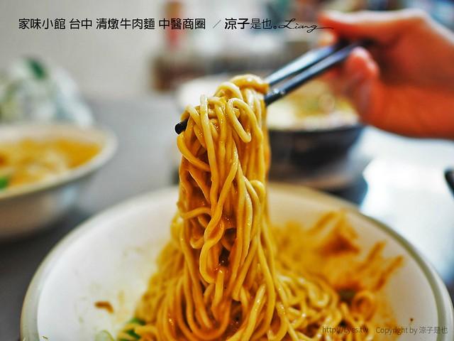 家味小館 台中 清燉牛肉麵 中醫商圈  7