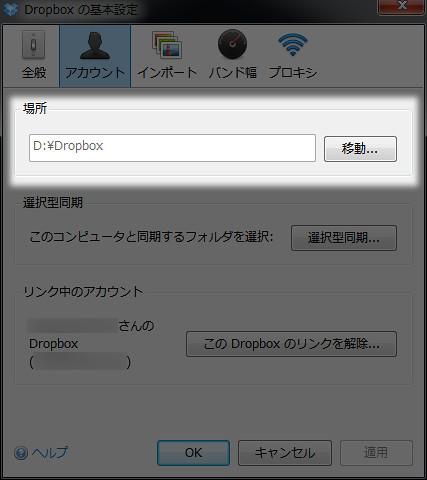dropboxのドライブ変更