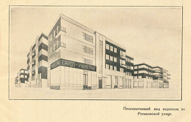 Русаковская улица (Строительство Москвы, #2-1927)