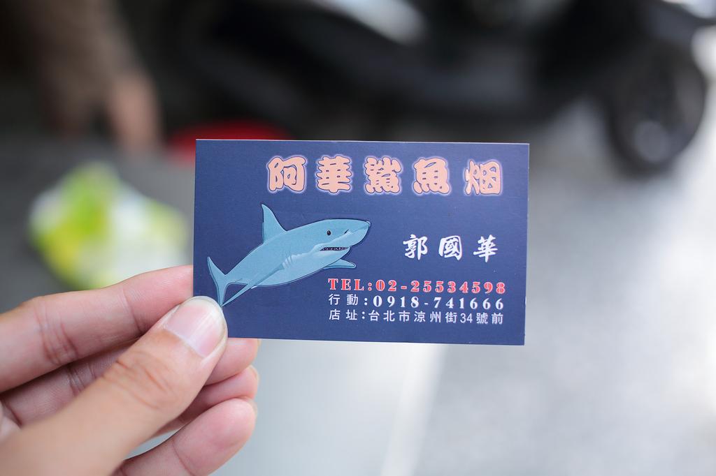 20140719-2大同-阿華鯊魚煙 (17)