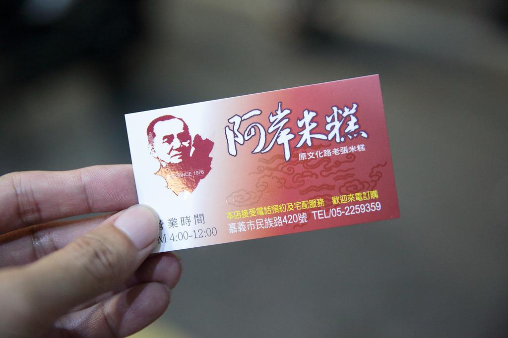20140706-6嘉義-阿岸米糕 (10)