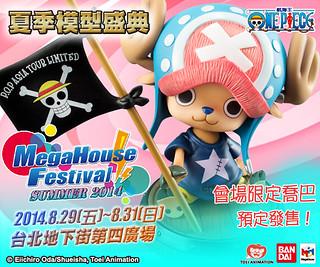 玩具人別錯過!MegaHouse Festival summer 2014