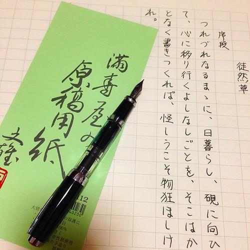 満寿屋の原稿用紙も届きました。 クリーム地のグレー罫ルビなし。 MONOKAKIノートと同じ組み合わせですが、こちらの方がペンが走る感じです。 ペンはTWSBI DIAMOND MINI Mニブ+セーラー海松藍。 とりあえず徒然草の書写からスタート。奥の細道に続く第二弾です。