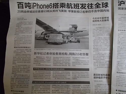 iPhone6 向美国 不向中国 - naniyuutorimannen - 您说什么!