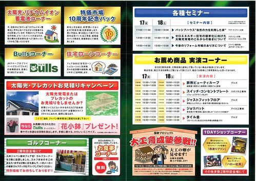 201409-japankenzaifair_02
