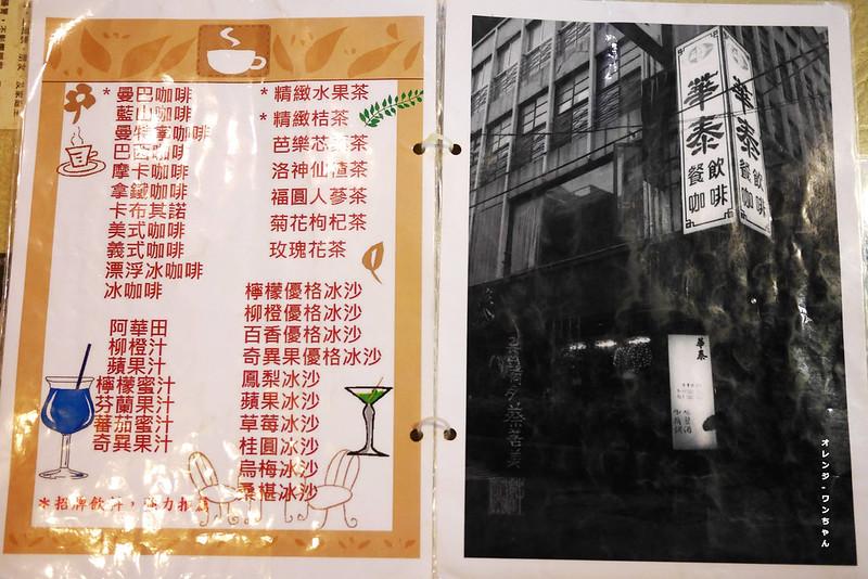 15317362755 f01dd817d6 c - 華泰咖啡‧餐飲 │中區:台中曼巴咖啡創始店~走進三民路二段18巷的1984年
