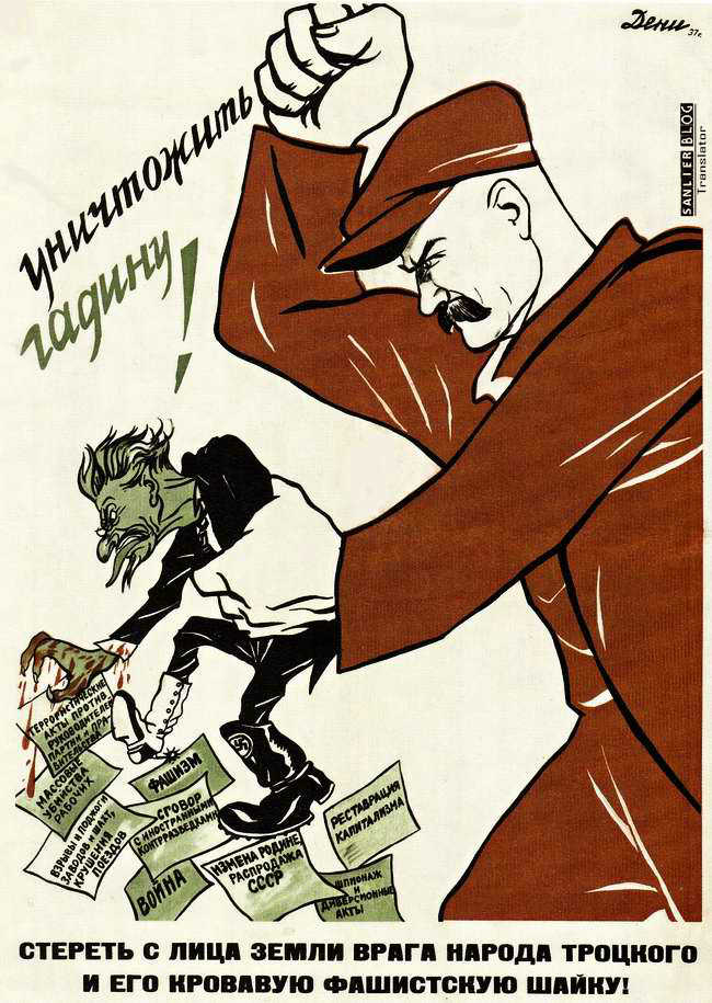 关于托洛茨基的宣传画21