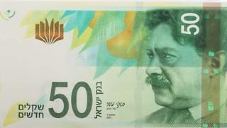 Israel 50 note