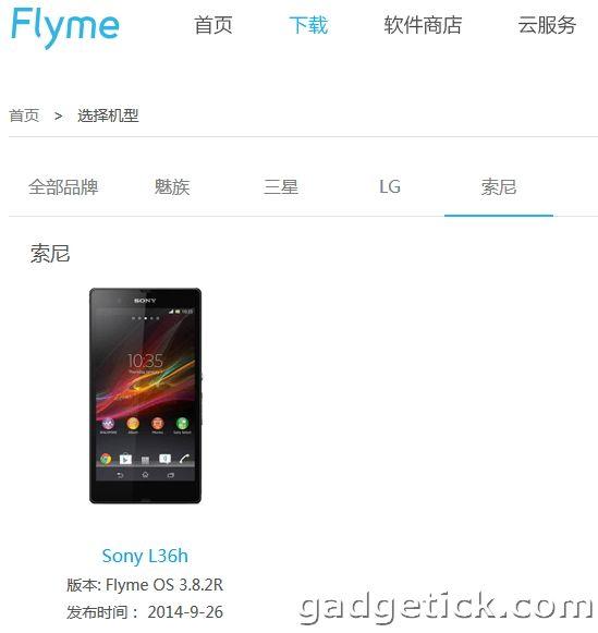 Flyme OS для Sony Xperia Z