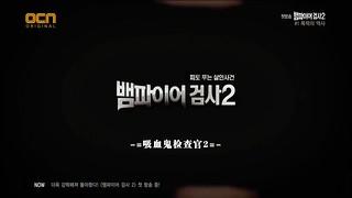 《吸血鬼檢察官2》