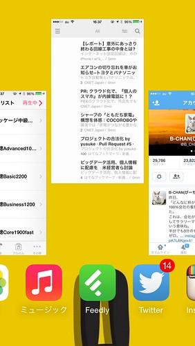 アプリの一覧画面で上にフリック