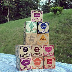 Every square cube has 6 sides to it : ) And do our #Persian blocks--each side of a block is prime time real-estate : ) In this picture taken late at night in Sweden (!) we show you the 1 side that has 2 combined educational components to it--on just one s