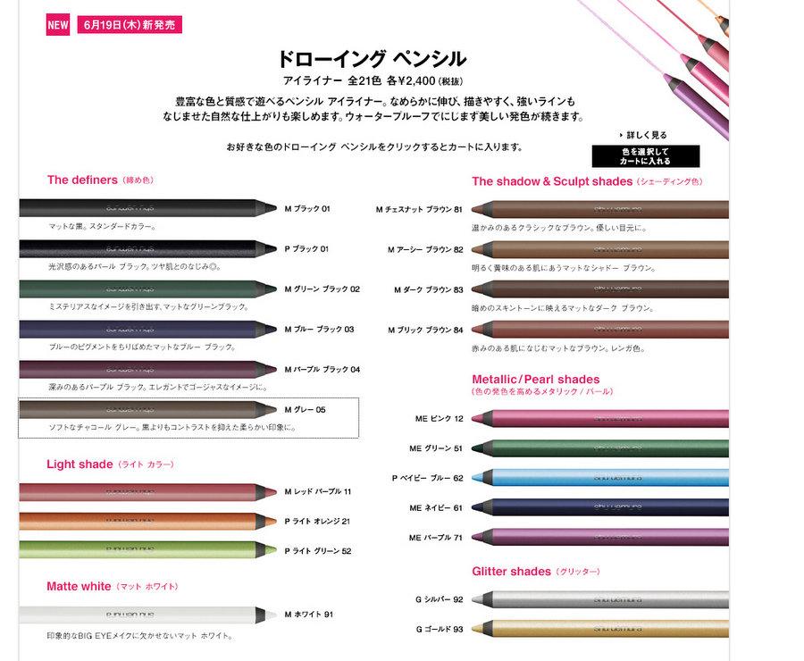 カラーメイク キャンペーン - シュウ ウエムラ公式通販サイト - Mozilla Firefox 19.06.2014 110258