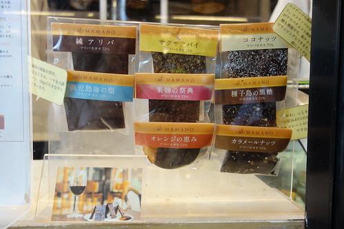 チョコレートスノーマウンテン