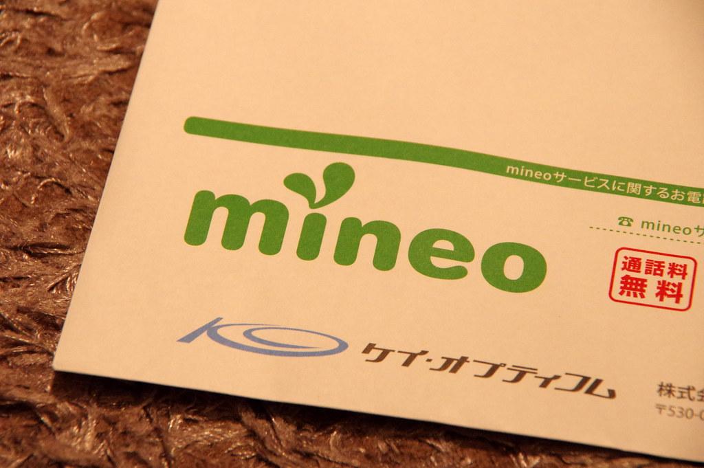 iPhone5c × mineo_028