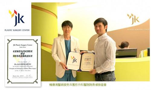 美妍醫美診所賴慶鴻醫師-自體脂肪移植_賴慶鴻醫師證書