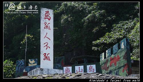 登上龜山島 (14)