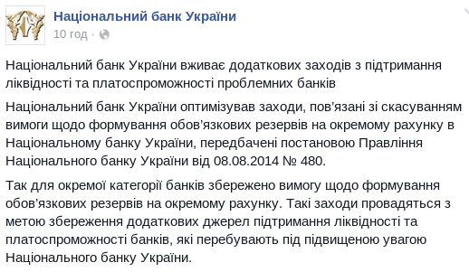Національний банк України вживає додаткових...   Національний банк України