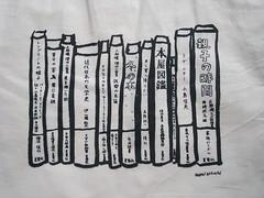 夏葉社トートバッグ表