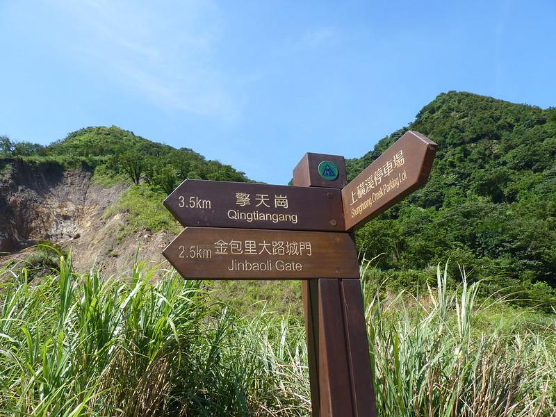 20140824陽明山魚路古道北段 (1)
