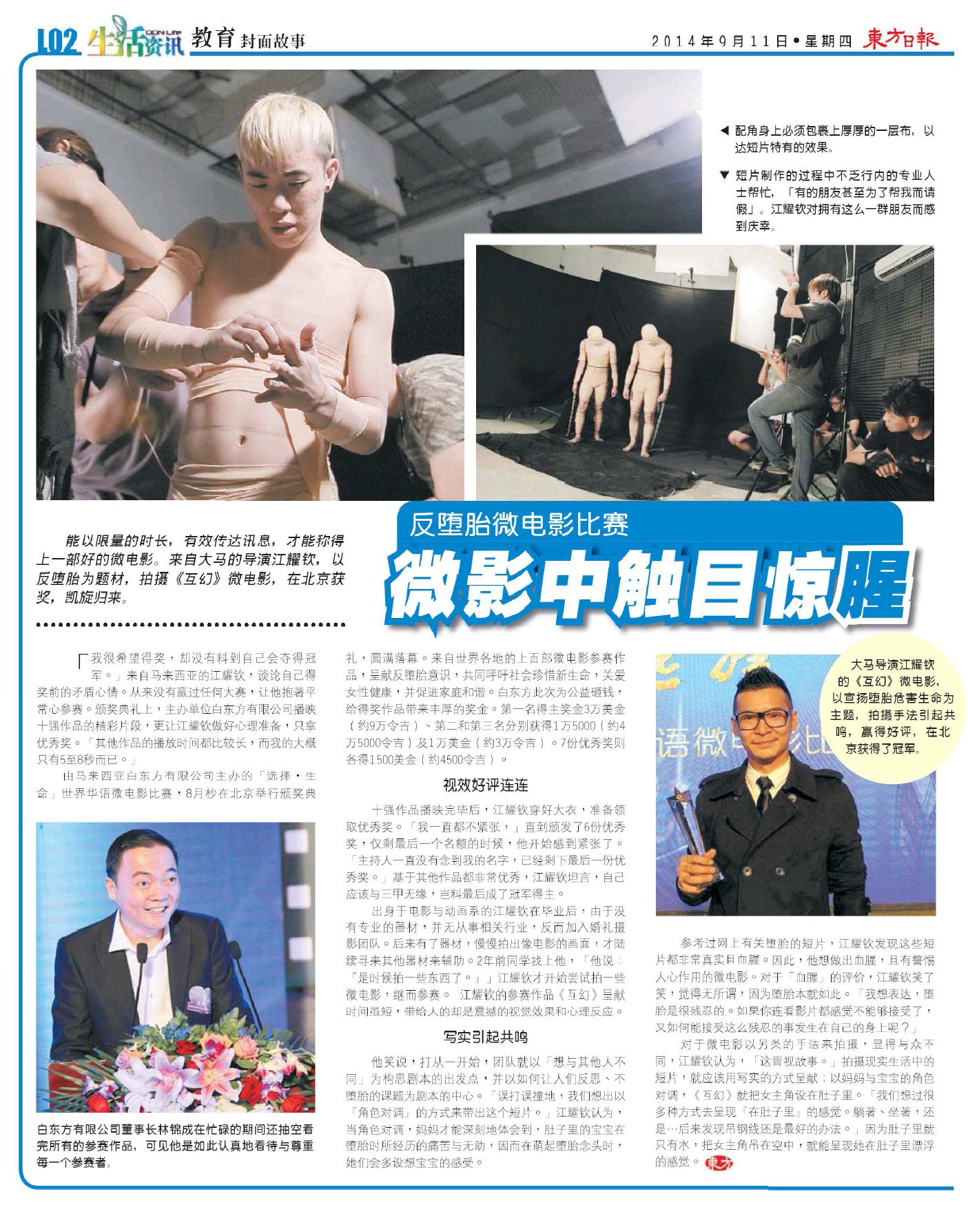 通过『世界华语微电影比赛』挽救每天被堕掉的120,000个无辜小生命! 15019964738_d1b2d50de4_o