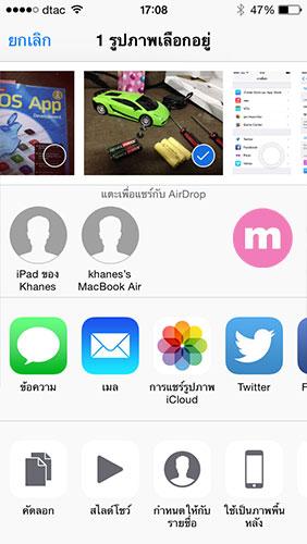sent photo between iPhone iPad