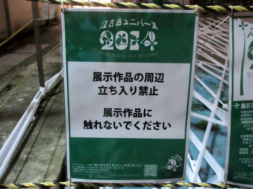 江古田市場