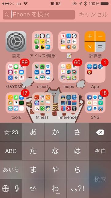 iOS7 Spotlight