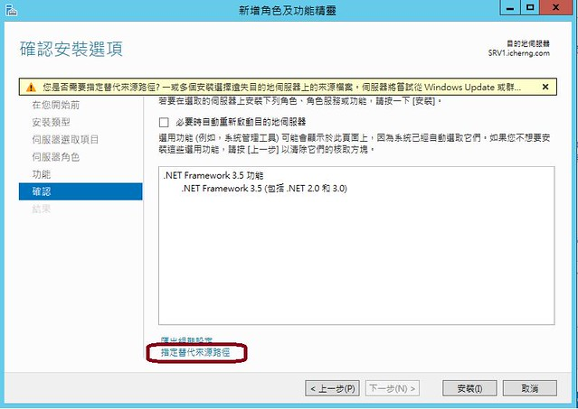 [Win] Windows Server 2012 R2 上安裝 dotNet 3.5-2
