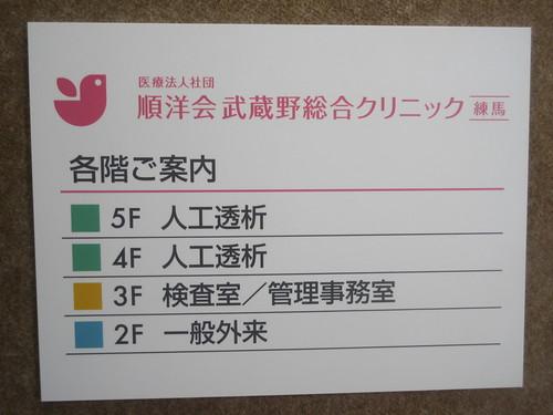 武蔵野総合クリニック練馬(練馬)