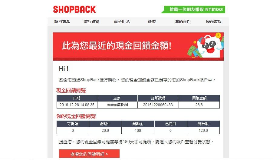 shopback-10