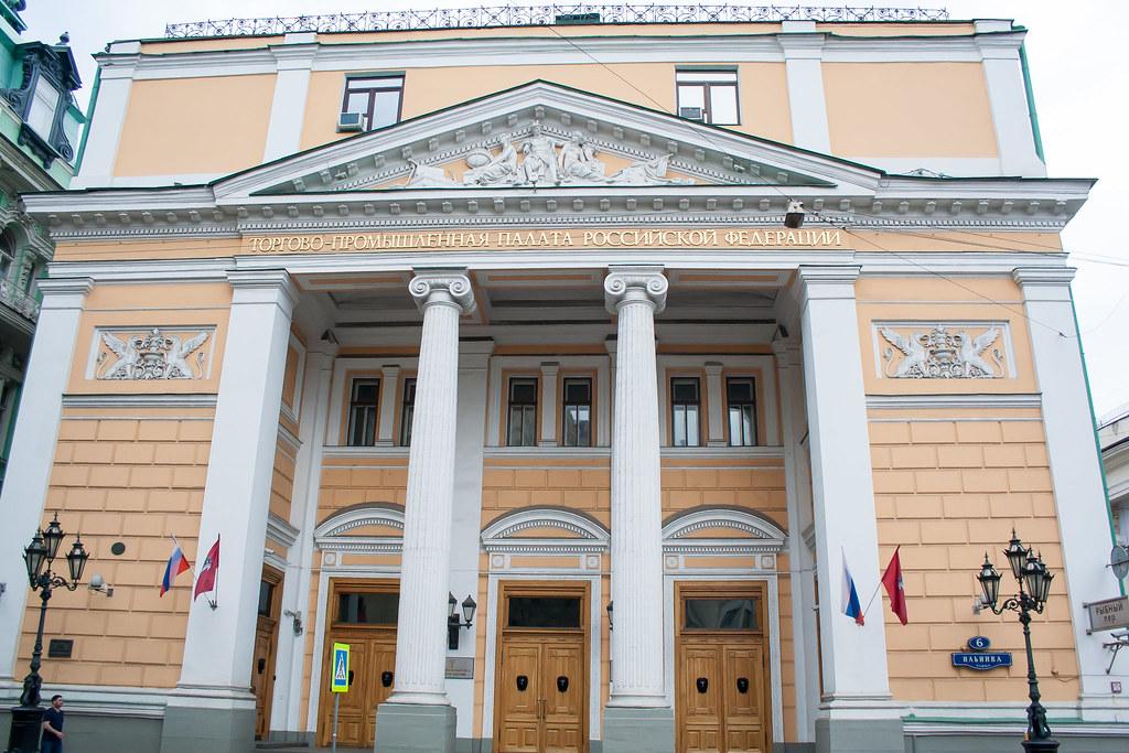 Москва. Центр. Торгово-промышленная палата РФ