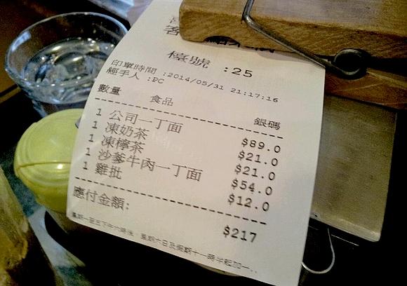 香港必吃喜喜冰室19