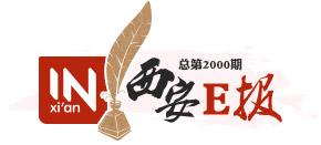 【西安e报:2000期】纪念版