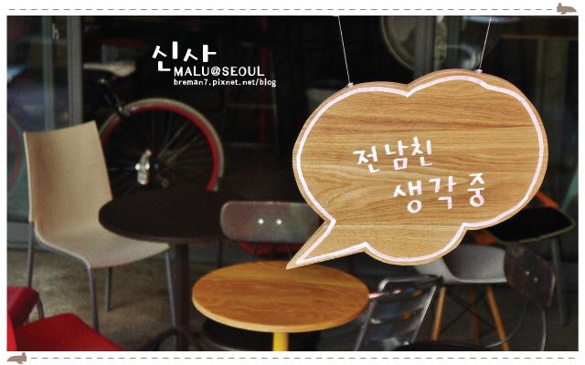 韓國首爾自由行-562(新沙洞散策)