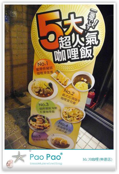 Mr.38咖哩(崇德店)