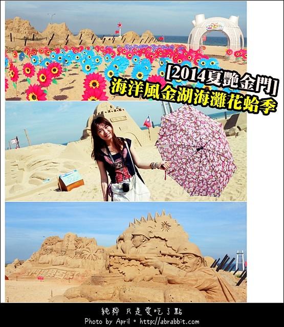 [金門]2014夏艷金門,海洋風金湖海灘花蛤季。我又來啦!