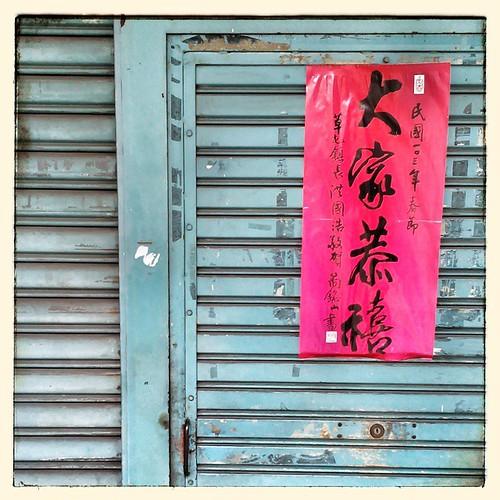 The Blue Door. #caotun #nantou #taiwan
