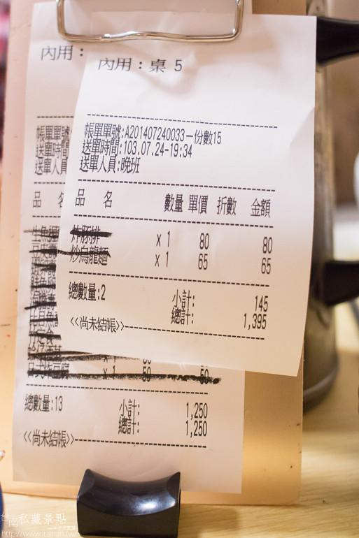 台南私藏景點--新都巷日本料理 (28)