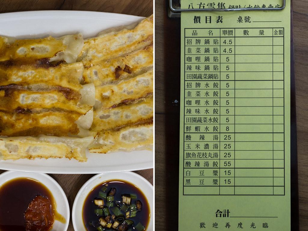 八方雲集鍋貼水餃專賣店 @ 吃心絕對 - 美食旅遊部落格 :: 痞客邦 ::