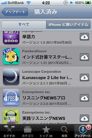 購入済みアプリ