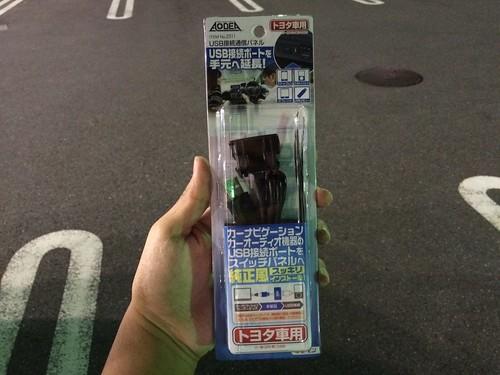 日産車なんだけど、トヨタ用のが適合らしいのでトヨタ用を購入。 USB延長でオーディオに回して使用する。
