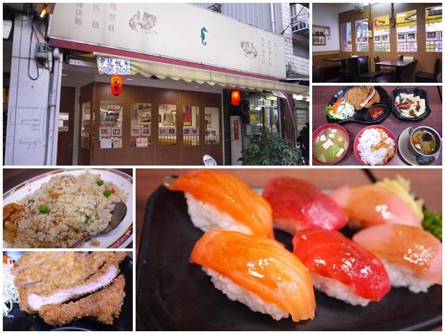 台北士林美食老店日式料理壽司一全麵攤page