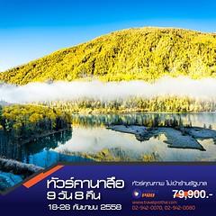 #ทราเวิลโปร ขอเสนอ #ทัวร์คานาสือ รหัสทัวร์ 783 : #เส้นทางสายไหม 9 วัน 8 คืน #ทะเลสาบเทียนฉือ #ภูเขาน้ำมันสีดำ #เมืองผีอู่เอ้อ #หมู่บ้านเหอมู่ #อู๋ไฉ่ทาน #ศาลาชมปลา #ทะเลสาบวงพระจันทร์ #ทะเลสาบเทวดา #ธารน้ำห้าสี #เมืองโบรา