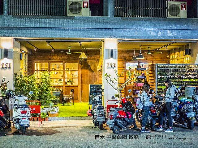 首禾 中醫商圈 餐廳 1