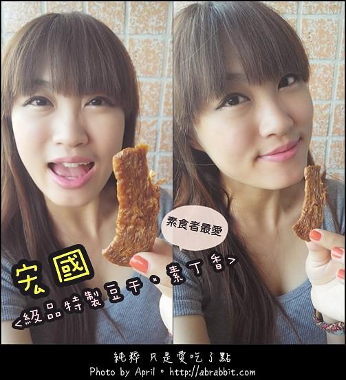 [台中]宏國豆干–極品特製豆干、素丁香,素食者最愛!@西屯區 經貿一路